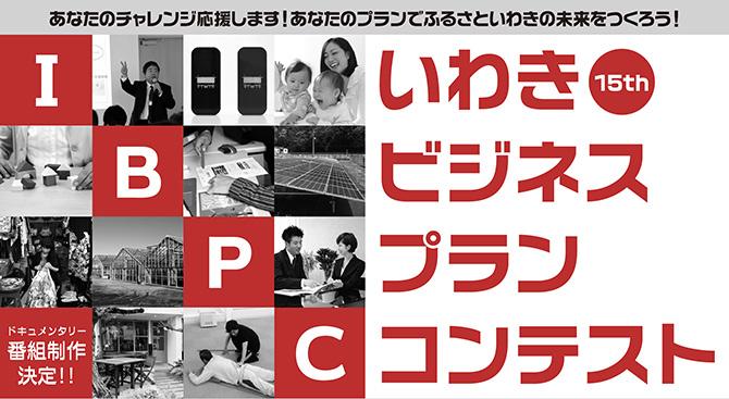 ibpc2015_top