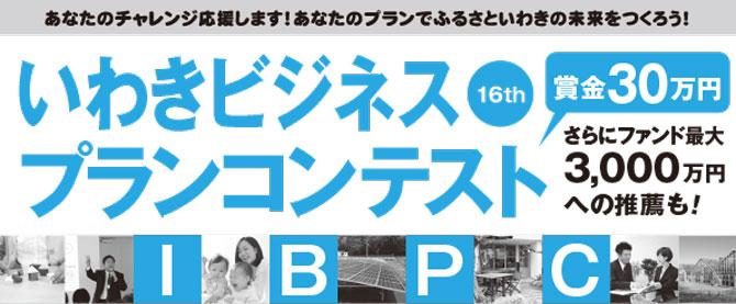 IBPC2016